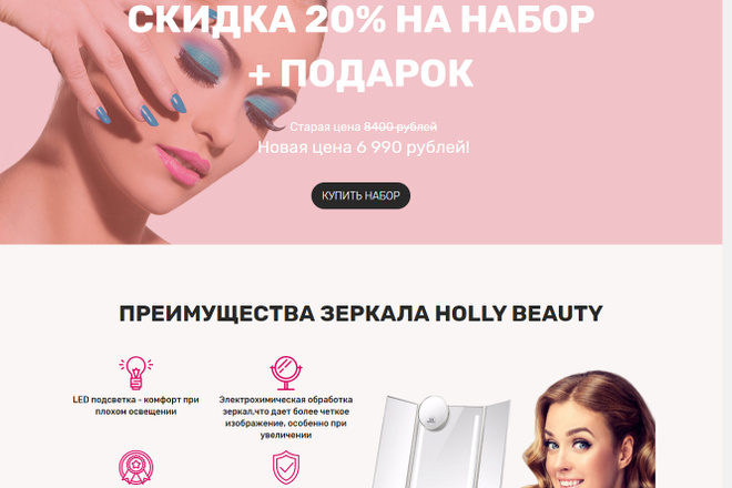 Разработка Landing page LPmotor 18 - kwork.ru