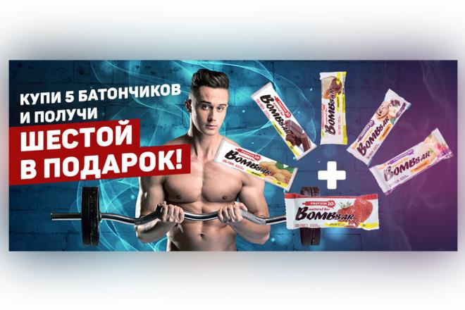 Сделаю качественный баннер 75 - kwork.ru