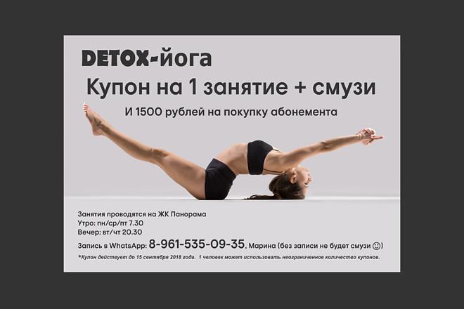 Листовки, флаеры, которые обращают на себя внимание 25 - kwork.ru