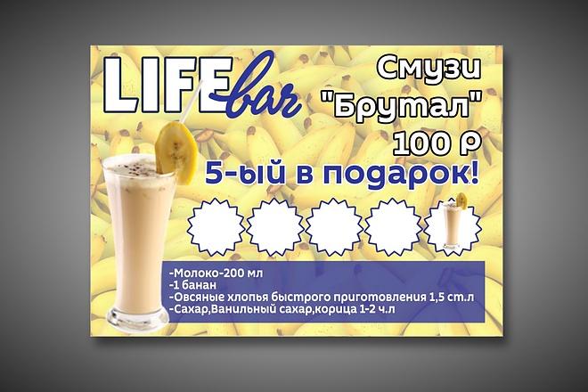 Листовки, флаеры, которые обращают на себя внимание 24 - kwork.ru