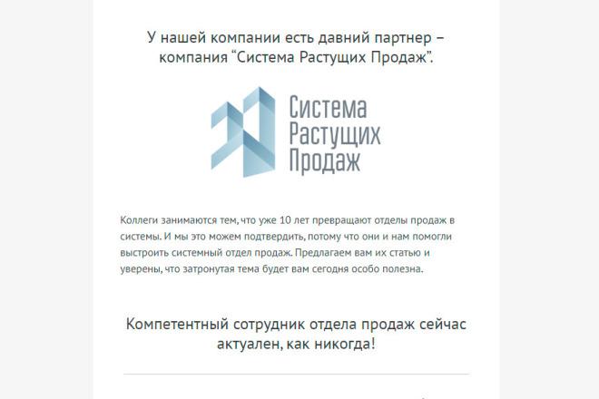 Создание и вёрстка HTML письма для рассылки 30 - kwork.ru