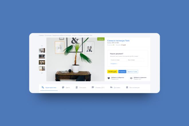 Дизайн для интернет-магазина 1 - kwork.ru