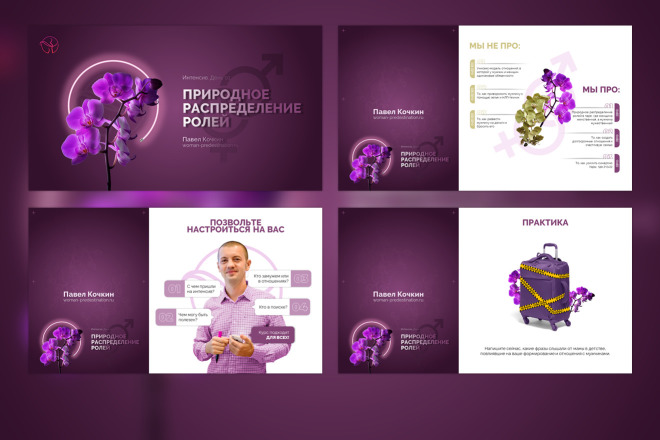 Оформление презентации товара, работы, услуги 17 - kwork.ru