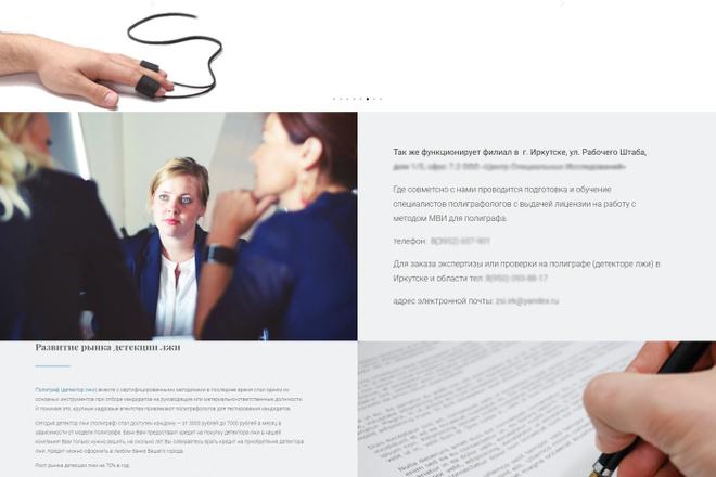 Создание сайта на WordPress 34 - kwork.ru