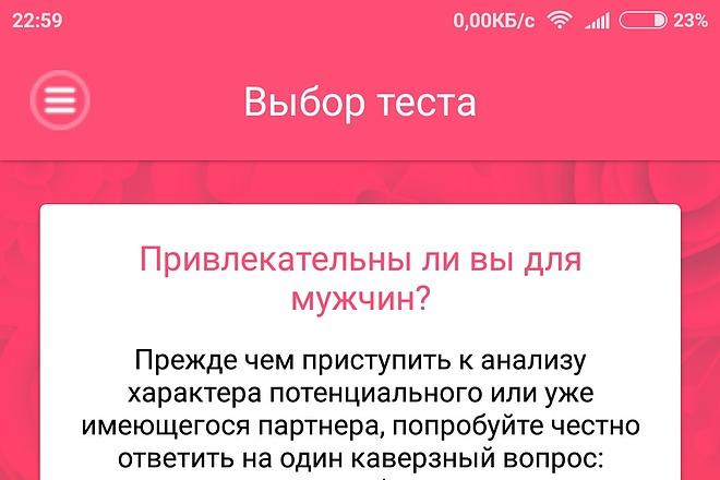 Создание Android приложения 5 - kwork.ru