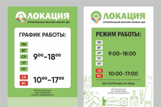 Разработаю дизайн листовки, флаера 74 - kwork.ru