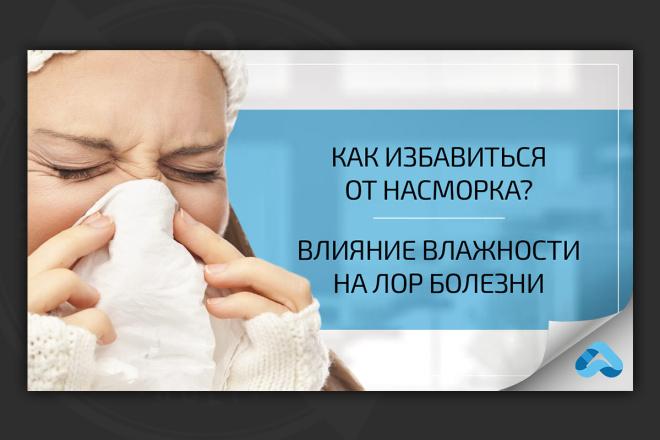 Сделаю превью для видео на YouTube 76 - kwork.ru