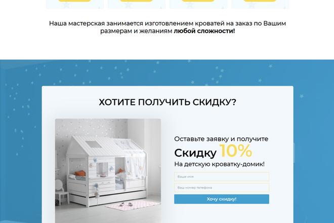 Создам продающий Landing Page под ключ 7 - kwork.ru