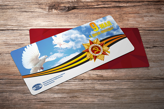 Сделаю открытку 135 - kwork.ru