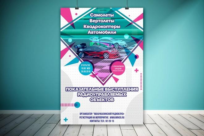 Разработаю афишу или билборд для наружной рекламы 1 - kwork.ru