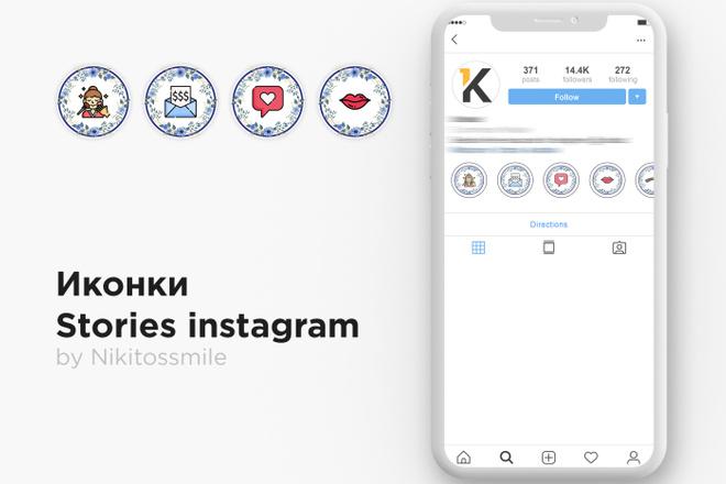 Сделаю 5 иконок сторис для инстаграма. Обложки для актуальных Stories 19 - kwork.ru