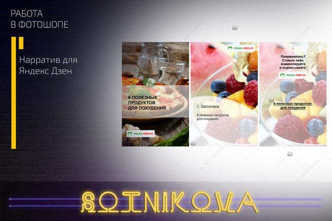 Выполню работу в фотошопе 8 - kwork.ru