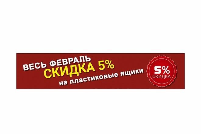 Дизайн баннера 21 - kwork.ru