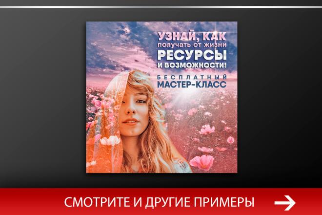 Баннер, который продаст. Креатив для соцсетей и сайтов. Идеи + 41 - kwork.ru
