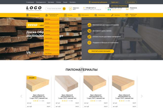 Дизайн страницы сайта 13 - kwork.ru