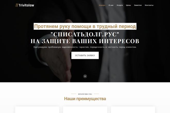 Недорого, доработаю или внесу изменения в ваш сайт, лендинг 1 - kwork.ru