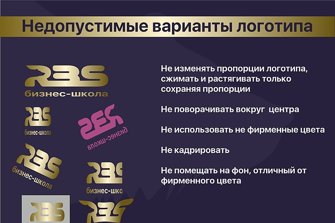 Разработка brand book 14 - kwork.ru