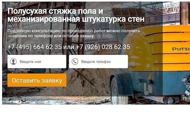 Сверстаю форму по макету или изображению 1 - kwork.ru
