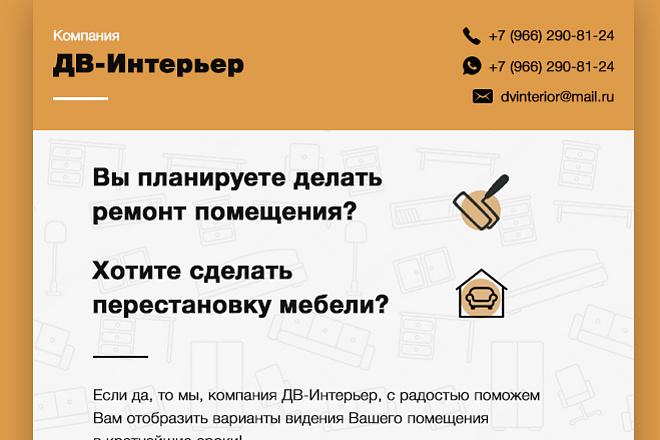 Дизайн Email письма, рассылки. Веб-дизайн 10 - kwork.ru