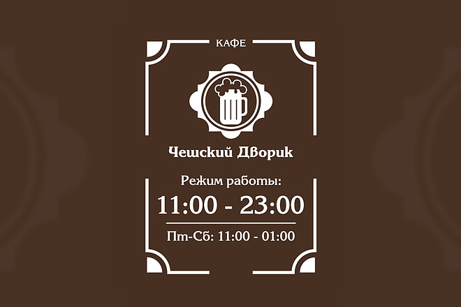 Векторная отрисовка растровых логотипов, иконок 87 - kwork.ru
