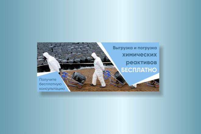Сделаю запоминающийся баннер для сайта, на который захочется кликнуть 14 - kwork.ru