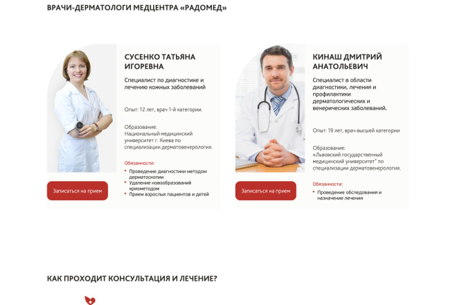 Сайт под ключ. Landing Page. Backend 31 - kwork.ru
