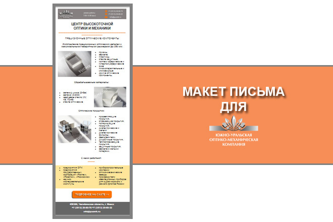 Создам html письмо для e-mail рассылки -адаптация + дизайн 13 - kwork.ru