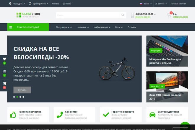 Разверну интернет-магазин на OpenCart OcStore+ установлю к нему шаблон 29 - kwork.ru