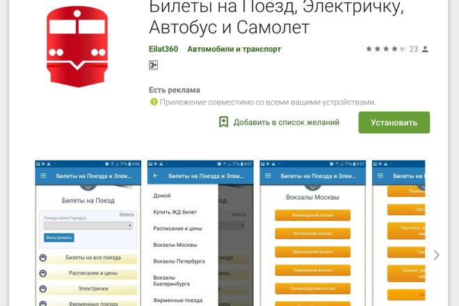 Конвертирую Ваш сайт в удобное Android приложение + публикация 40 - kwork.ru
