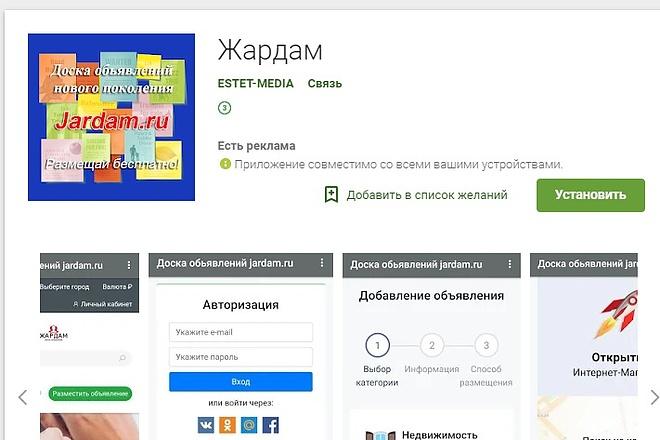 Конвертирую Ваш сайт в Android приложение 52 - kwork.ru