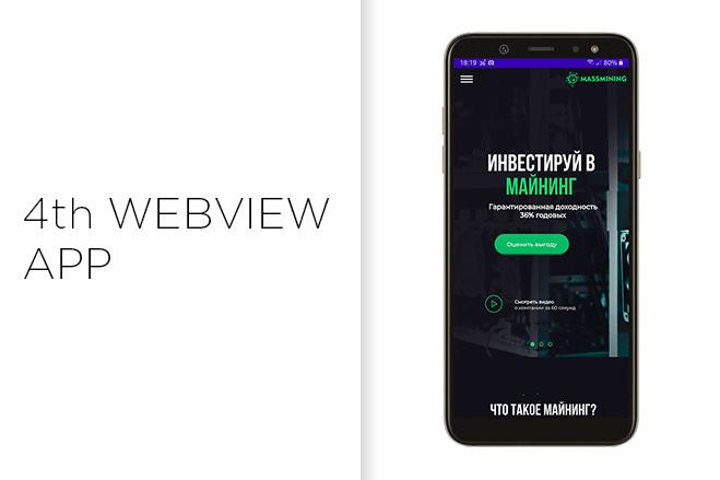 Качественная конвертация сайта в мобильное приложение 1 - kwork.ru