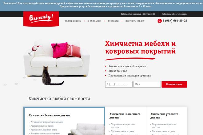 Скопирую Landing page, одностраничный сайт и установлю редактор 31 - kwork.ru