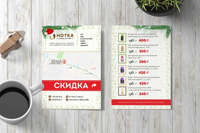 Дизайн флаера, листовки 39 - kwork.ru