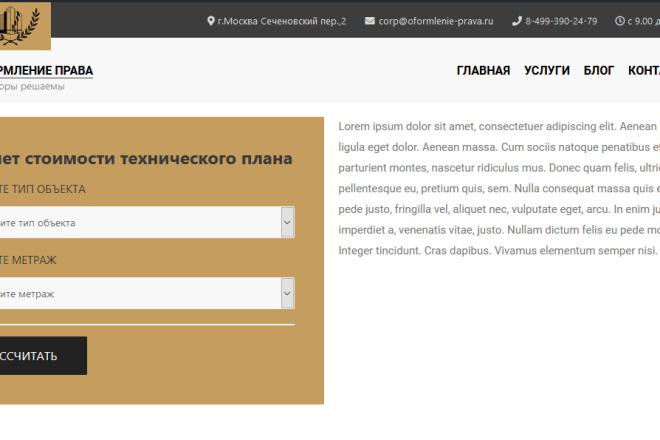 Доработка и исправления верстки. CMS WordPress, Joomla 50 - kwork.ru