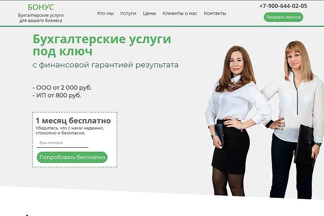Создам лендинг с хостингом в подарок, разработка лендинг пейдж 2 - kwork.ru