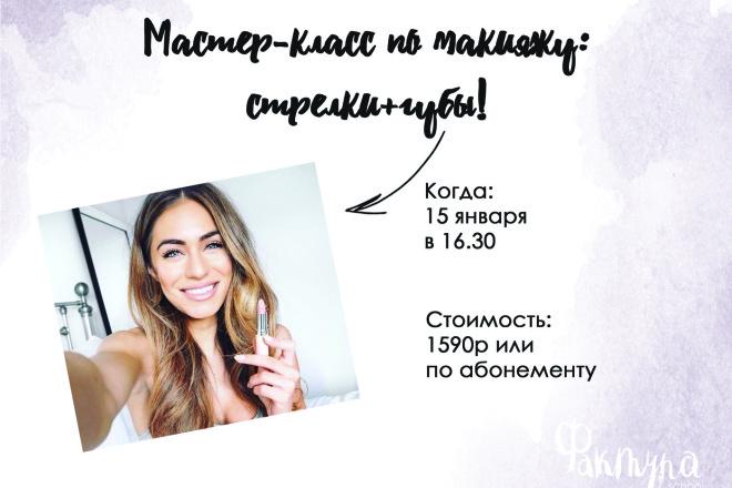 Дизайн группы ВКонтакте 5 - kwork.ru