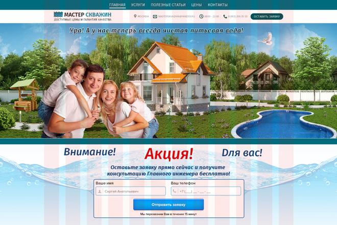 Копирование сайта на Wordpress 23 - kwork.ru