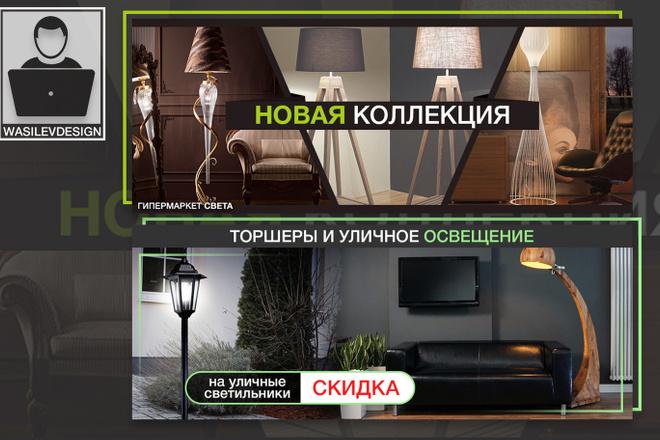 Создам качественный и продающий баннер 59 - kwork.ru