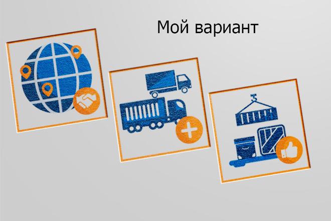 Нарисую иконки для сайта 36 - kwork.ru