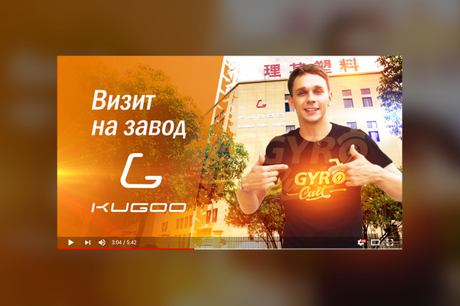 Грамотная обложка превью видеоролика, картинка для видео YouTube Ютуб 12 - kwork.ru
