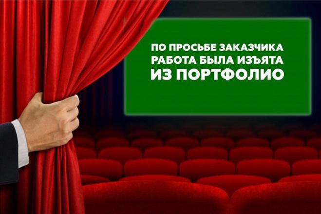 Сделаю запоминающийся баннер для сайта, на который захочется кликнуть 97 - kwork.ru