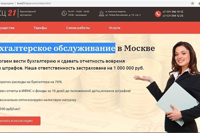 Профессиональная Верстка сайтов по PSD-XD-Figma-Sketch макету 14 - kwork.ru
