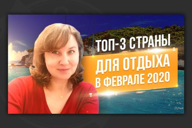 Сделаю превью для видео на YouTube 69 - kwork.ru
