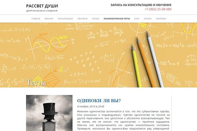 Адаптирую ваш сайт под мобильную версию 1 - kwork.ru
