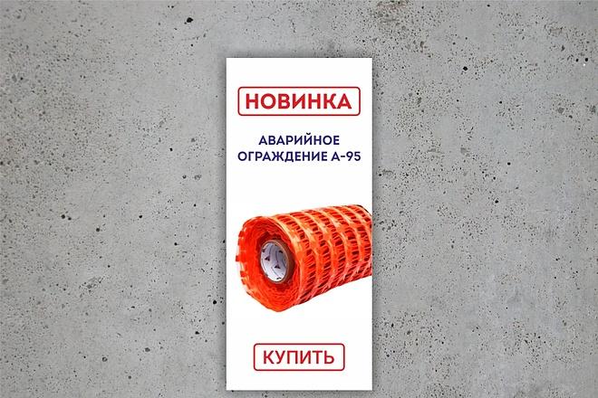 Сделаю статичный баннер 9 - kwork.ru