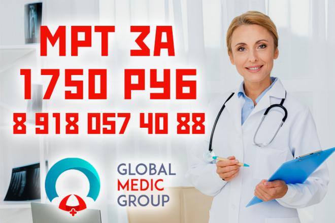 Баннер для печати в любом размере 19 - kwork.ru