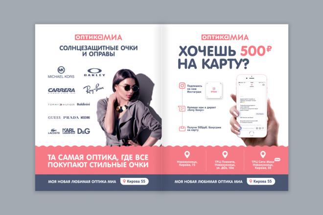 Разработаю дизайн флаера, акционного предложения 5 - kwork.ru