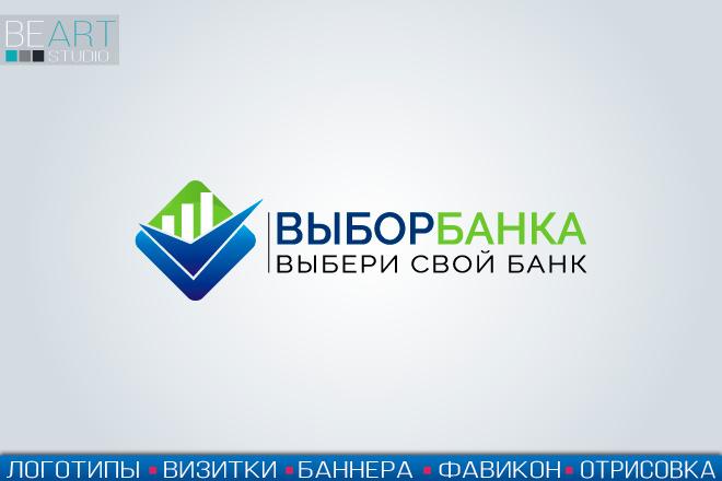 Создам качественный логотип, favicon в подарок 6 - kwork.ru