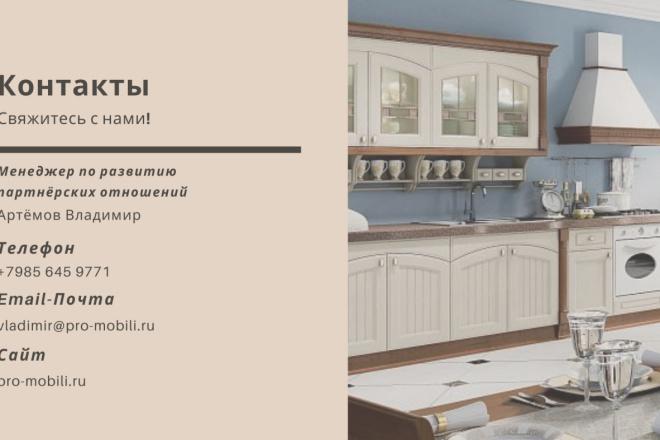 Стильный дизайн презентации 249 - kwork.ru