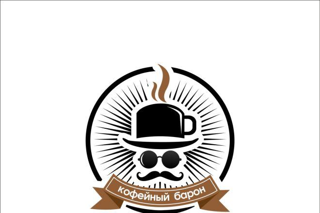 3 логотипа в Профессионально, Качественно 16 - kwork.ru
